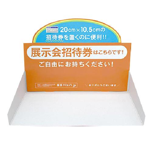 紙製販売台(丸型)
