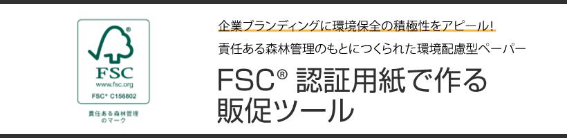 FSC®認証用紙2020特集