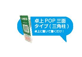 卓上POP三面タイプ(三角柱)