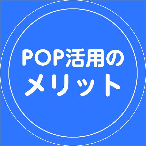 POP活用のメリット