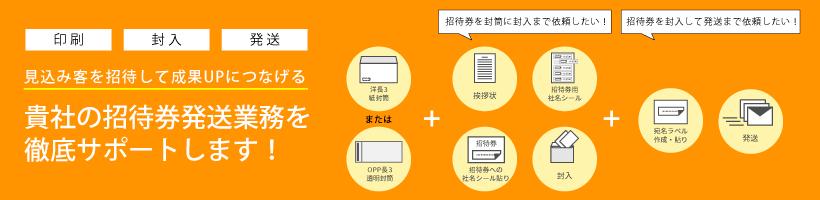 貴社の招待券発送業務を徹底サポートします!.jp