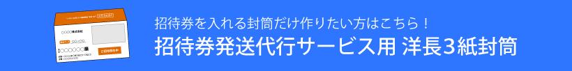 招待券発送代行サービス用洋長3封筒