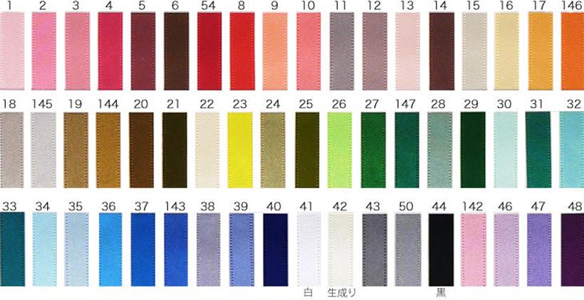 リボンの色は54種類から選択できます