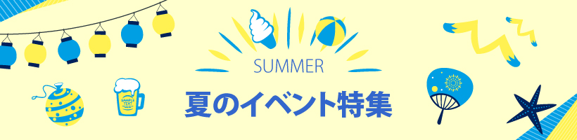 夏のイベント特集